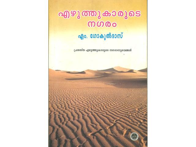 EZHUTHUKARUDE NAGARAM